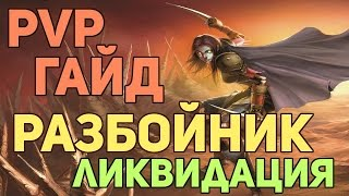 World of warcraft - Мой первый гайд на рогу пвп