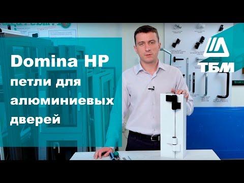 Domina HP - петли для алюминиевых дверей