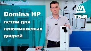 Domina HP - петли для алюминиевых дверей(Заказать петли для алюминиевых дверей Domina HP от Giesse вы можете в Компании ТБМ http://www.tbmmarket.ru/catalog/search/?query=Domina+HP..., 2013-09-23T05:03:23.000Z)