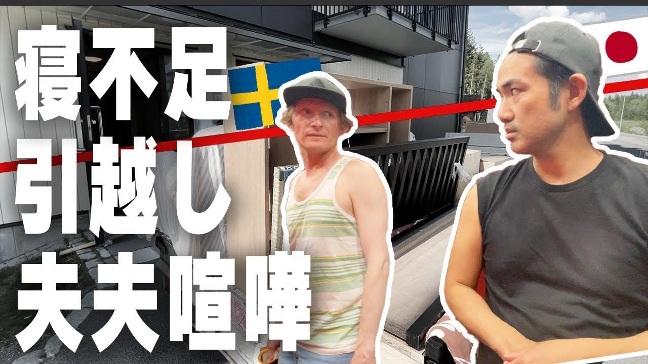 【🇸🇪スウェーデンの引越し】結婚10年目ゲイカップルの静かなるケンカ【ふたりぱぱvlog】(Eng:sub)
