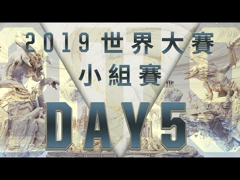 Stream: LMS Garena - 《LOL》2019 世界大賽 - 小組賽 DAY5