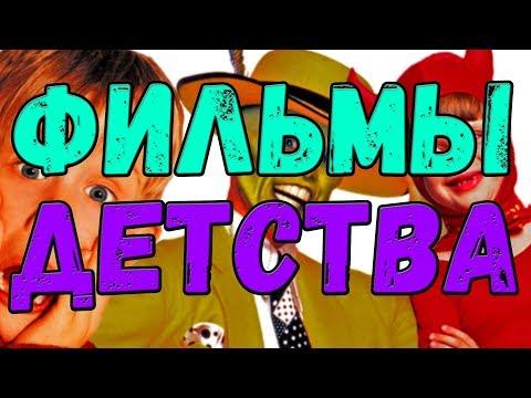 Подборка Фильмов Детства 2000х и 90х Годов