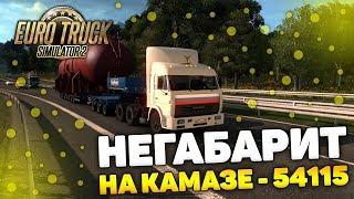 70 ТОНН НА КАМАЗЕ-54115 ИЗ ДАЛЬНОБОЙЩИКОВ! - Euro Truck Simulator 2