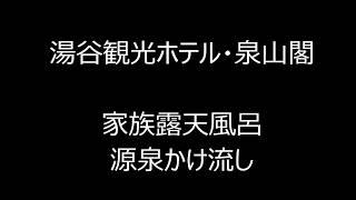 愛知県湯谷温泉・泉山閣・貸切露天風呂 thumbnail