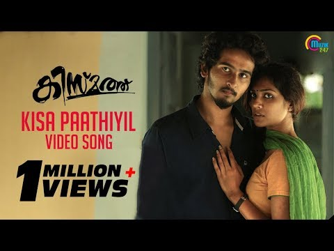 Kismath Malayalam Movie | Kisa Paathiyil Song Video | Shane Nigam, Shruthy Menon | Official