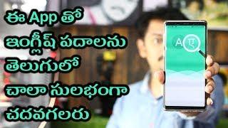 ఇంగ్లీష్ పదాలను తెలుగులో సులభంగా చదవండి: How to read English words in Telugu screenshot 5