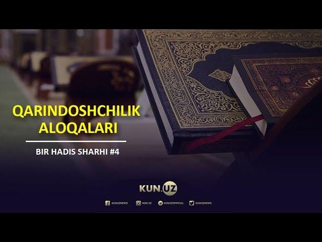 QARINDOSHCHILIK ALOQALARI - BIR HADIS SHARHI #4   QOBIL QORI ODILJON O'G'LI
