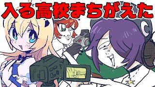 【漫画】ヤベェ生徒しかいなくて草【アニメ】