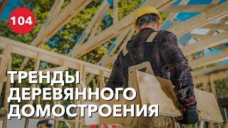 Тренды деревянного домостроения 2020