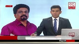 Ada Derana Lunch Time News Bulletin 12.30 pm - 2018.08.13 Thumbnail