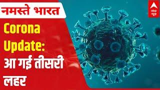 Coronavirus India Update: COVID-19's THIRD WAVE is here!