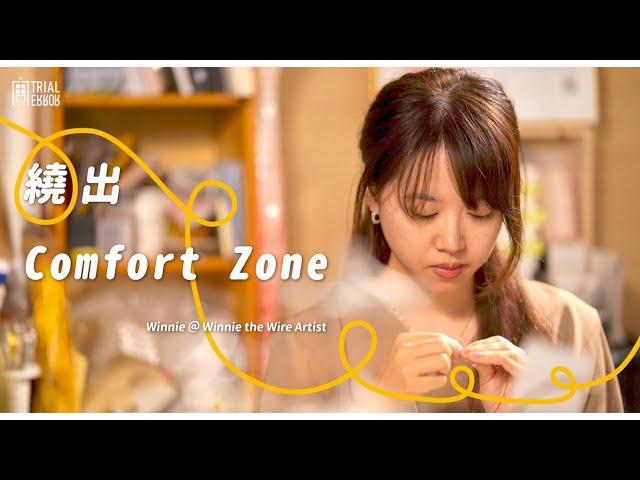 【繞出Comfort Zone】Winnie the wire artist