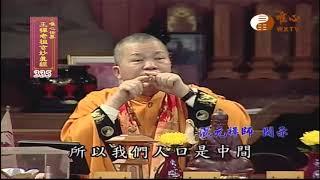 【王禪老祖玄妙真經335】| WXTV唯心電視台