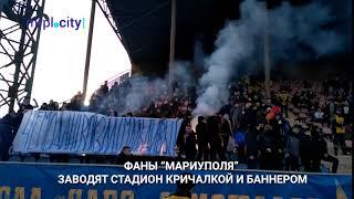 Матч Мариуполь   Динамо
