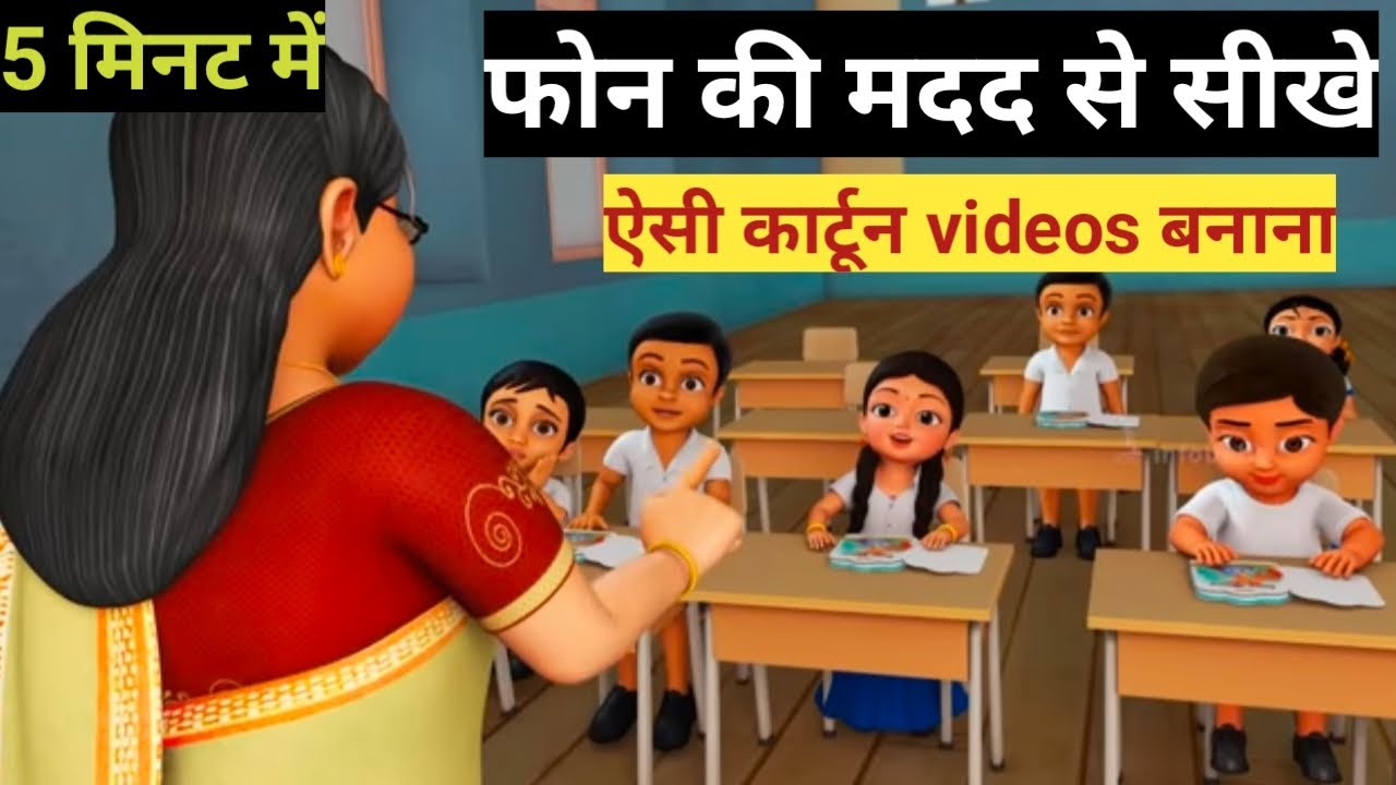 Education cartoon videos kaise banaye, how to make professional cartoon animated videos FROM android