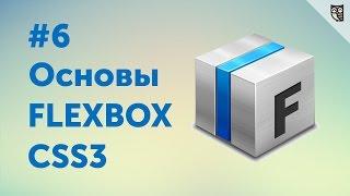 Flexbox CSS3 #6 — Flexbox на практике