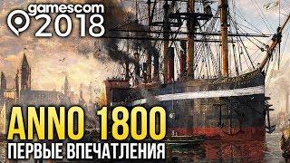 ANNO 1800 - Первые впечатления | gamescom 2018