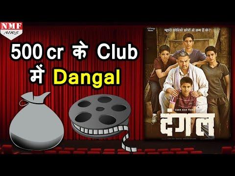 Box- Office Collection Of Dangal Till NOW | Aamir Khan, Sakshi Tanwar