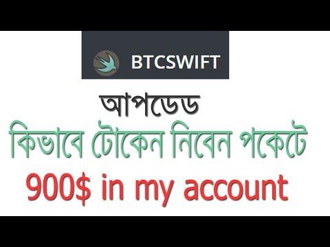 How to withdraw BTCSwift token|Bitcoin Swift token: Free 20 BTCSwift token-Value 7.47$ | Without KYC thumbnail