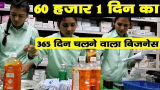 60 हजार 1 दिन की कमाई, Generic Medical Store | Pharmacy New Business | Low Investment Business Ideas