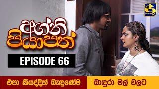 Agni Piyapath Episode 66 || අග්නි පියාපත්  ||  09th November 2020 Thumbnail