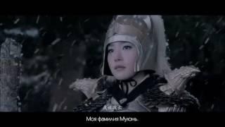 Племена и Империи: Буря пророчества-Feder feat. Alex Aiono – Lordly\Гордый