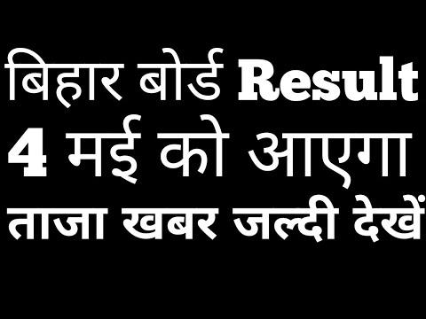Bihar Board Result 2018 Class 10th & Class 12th | Bihar Board Result Date | Bihar Board Result 2018