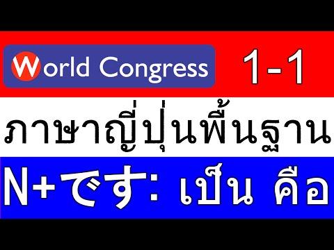 ภาษาญี่ปุ่นพื้นฐาน บทที่ 1-1 (World Congress)