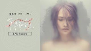 楊丞琳Rainie Yang - 【單】MV幕後花絮