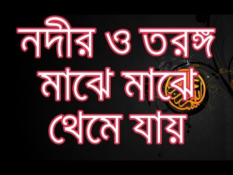 BANGLA GOJOL - Nodiro Torongo Majhe Majhe Theme Jay - Bangla Islamic Song