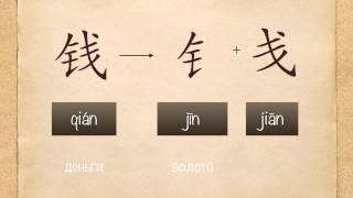 Сколько стоит? - 多少钱? Китайский язык для начинающих! Уроки китайского языка(Как спросить