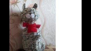 Кот из газетных трубочек/ Cat from the newspaper tubes