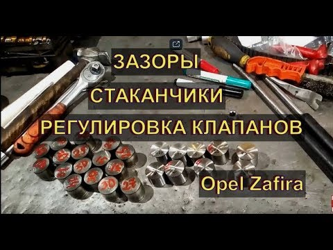 Opel Zafira регулировка КЛАПАНОВ замена СТАКАНЧИКОВ Авторемонт