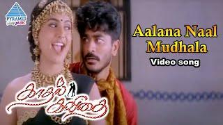 Kadhal Kavithai Tamil Movie Songs | Aalana Naal Mudhala Video Song | Raju Sundaram | Roja