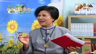 台中榮民總醫院牙醫部植牙中心 黃良吉 主任 (三)【全民健康保健383】WXTV唯心電視台