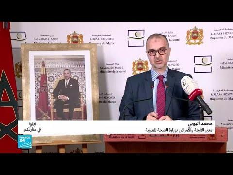 المغرب يفرض قواعد صارمة على المواطنين للتصدي لجائحة كورونا  - نشر قبل 4 ساعة