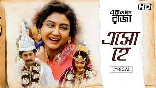 Esho Hey (এসো হে) | Lyrical | Ek Je Chhilo Raja | Jishhu | Shreya | Ishan | Indraadip | Srijato |SVF