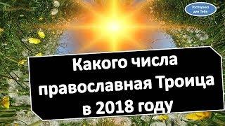 видео Православная Пасха в 2018 году: какого числа в России