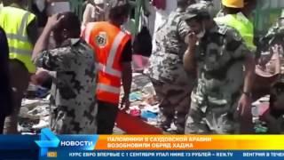 Иран обвинил в трагедии в Мекке властей Саудовской Аравии