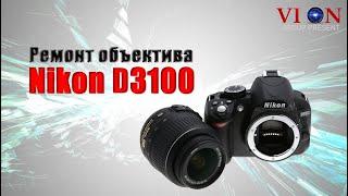 Ремонт объектива Nikon D3100(, 2017-05-25T20:18:42.000Z)