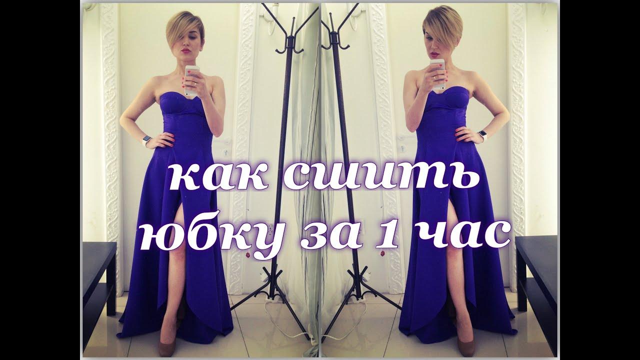 Длинная юбка за час