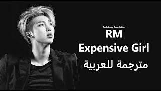 Rm expensive girl arabic sub expensive...