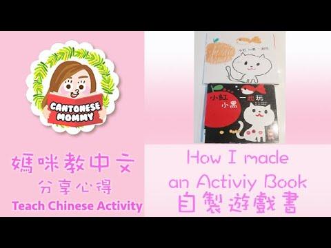 [Cantonese Mommy Activity] 自製繪本遊戲書 DIY Activity book 【廣東話媽咪講故事】