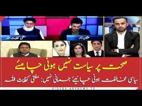 There should be no politics on health: Mufti Kifayat Ullah thumbnail