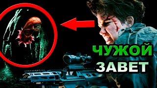 Что показал 2й трейлер Чужой Завет 2017 и пролог [ОБЪЕКТ] Alien Covenant, прометей 2, неоморф