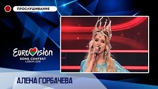 Алена Горбачева - Happy fly