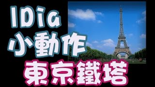 [小動作百貨公司 05] 東京鐵塔、巴黎鐵塔 Tokyo Tower, Eiffel Tower