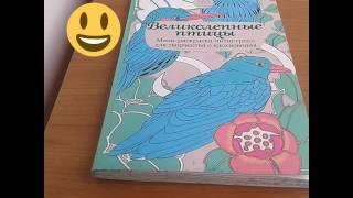 Обзор моей первой раскраски анти-стресс Великолепные птицы.o_o