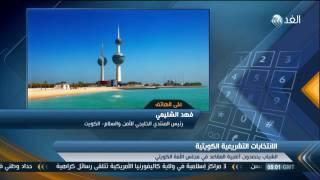«الخليجي للأمن والسلام» بالكويت يوضح أسباب تغييرات الانتخابات التشريعية