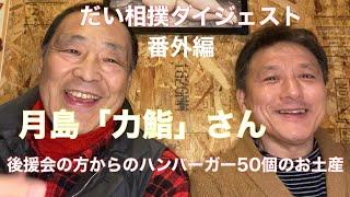琴富士の「だい相撲ダイジェスト番外編」月島「力鮨」さん